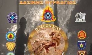 Aσκηση Δασικής Πυρκαγιάς ΦΑΕΘΩΝ 2019