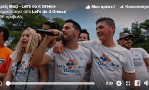 Κάθε δράση Let's do it Greece είναι μια γιορτή! Και γιορτή χωρίς τραγούδι γινεται
