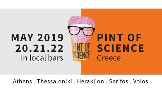 Η επιστήμη βγαίνει στα bar