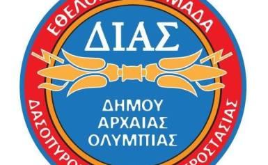 Εθελοντική ομάδα Πολιτικής Προστασίας Δήμου Αρχαίας Ολυμπίας Παρουσίαση