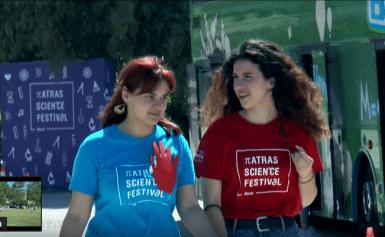 Με επιτυχία ολοκληρώθηκε το 3οΦεστιβάλ Επιστήμης Patras Science Festival