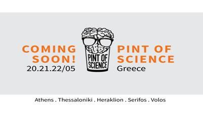 int of Science Η επιστήμη βγαίνει στα μπαρ, για δεύτερη χρονιά στην Αθήνα
