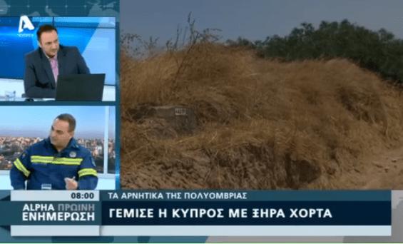 Πυροσβεστική Υπηρεσία Κύπρου – Cyprus Fire Service:Έκκληση προς το κοινό απευθύνει ο Εκπρόσωπος της δύναμης Andreas Kettis