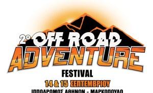 ΚΙΝΗΣΗ ΑΓΑΠΗΣ από το 2ο Off Road Adventure Festival