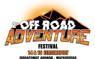 Το Υπουργείο Τουρισμού και οΕΟΤ θέτουν υπό την αιγίδα τους το 2ο Off Road Adventure Festival!