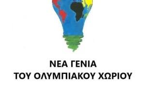 ΝΕΑ ΓΕΝΙΑ ΟΛΥΜΠΙΑΚΟΥ ΧΩΡΙΟΥ Θα πραγματοποιηθεί η πρώτη κοινή δράση μεταξύ της ομάδας μας και των Εθελοντών Αχαρνών-Θρακομακεδόνων εντός του Ολυμπιακού Χωριού