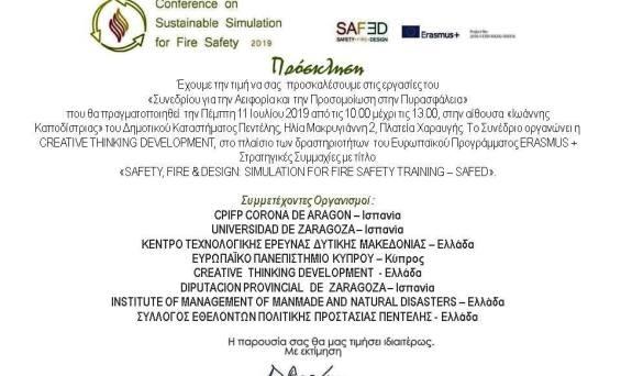 Συνέδριο για την Αειφορία και την Προσομοίωση στην Πυρασφάλεια