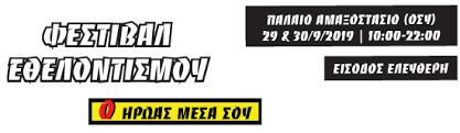 Η Hellenic Media Group δώσει το παρών στο Φεστιβάλ ΕθελοντισμούVoluntary Action 2019