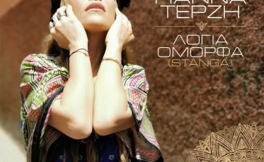 """Η Γιάννα Τερζή παρουσιάζει για πρώτη φορά στα ελληνικά το απόλυτο ethnic club hit """"Stanga"""""""