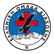Εκπαιδευτική εκδήλωση για την προστασία από φυσικές καταστροφές πραγματοποιεί τηνΤρίτη 10 Σεπτεμβρίου, στη Θεσσαλονίκη, η Ελληνική Ομάδα Διάσωσης