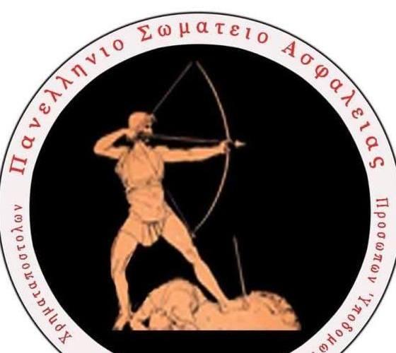 Πανελληνιο Σωματειο Ασφαλειας Προσωπων Υποδομων Χρηματαποστολων Ο Οδυσσεας ΕΚΠΟΜΠΗ για την τροπολογία για τα εργασιακα