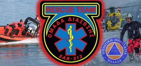 Η Ομάδα Διάσωσης S.A.R 312  την Κυριακή 18 Αυγούστου 2019 θα βρίσκεται στον Αλμυροπόταμο όπου  θα πραγματοποιήσει Επίδειξη Θαλάσσιας Διάσωσης και Πρώτων Βοηθειών