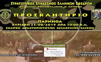 Ο Στρατιωτικός Σύνδεσμος Ελλήνων Εφέδρων, ανακοινώνει τη έναρξη των δραστηριοτήτων του