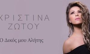 """Χριστίνα Ζώτου – """"Ο Δικός μου Αλήτης"""" – official photo video"""