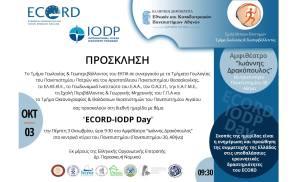 Διεθνής Ημερίδα ECORD IODP Day