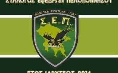 Ο Σύλλογος Εφέδρων Πελοποννήσου πρόσφερε τις υπηρεσίες του στην μεγάλη πυρκαγιά της περιοχής Λουτρακίου – Περαχώρας