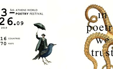 Η τελετή λήξης του 5oυ Διεθνούς Φεστιβάλ Ποίησης