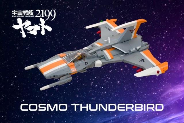 Cosmo Thunderbird (Space Battleship Yamato 2199)