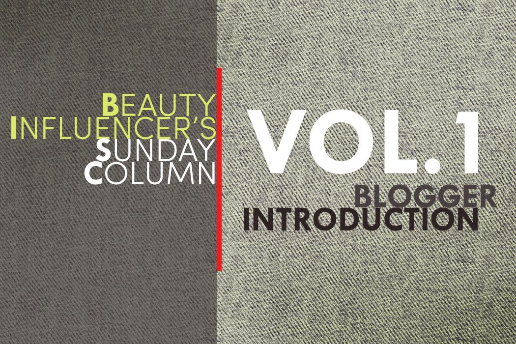 Beauty Influencer's Sunday Column Vol.1