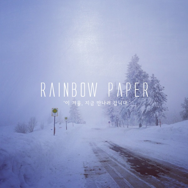 Rainbow Paper - 이 겨울, 지금 만나러 갑니다 (This Winter, I'm Heading To Meet Now)