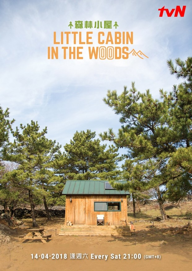 Image result for little cabin in the woods korean variety, review