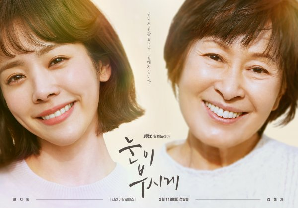 "JTBC Releases Teaser Poster For ""The Light In Your Eyes"""