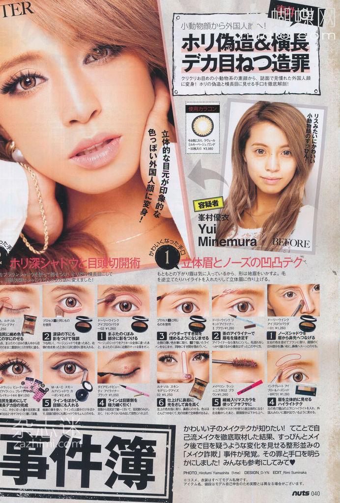Onee gyaru makeup tutorial for work