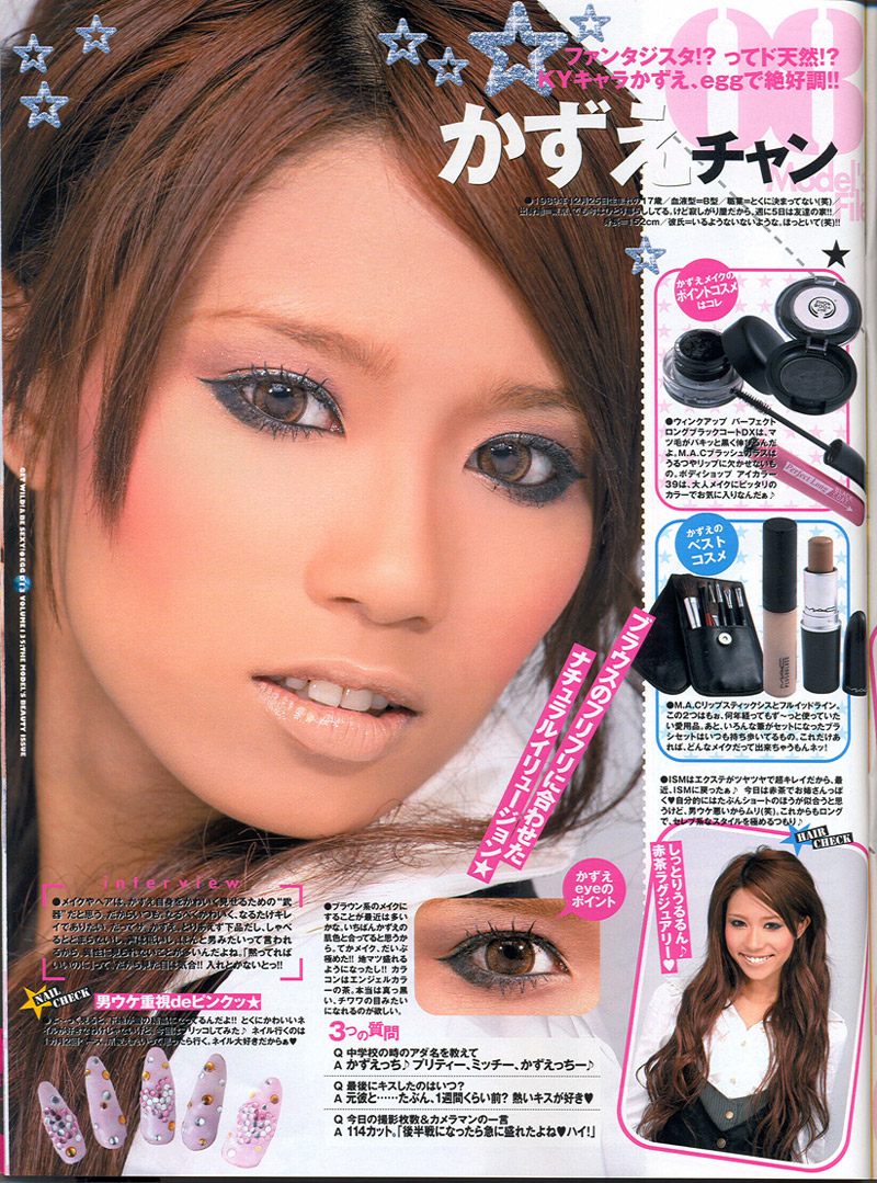 How to do Gyaru Makeup in Summer