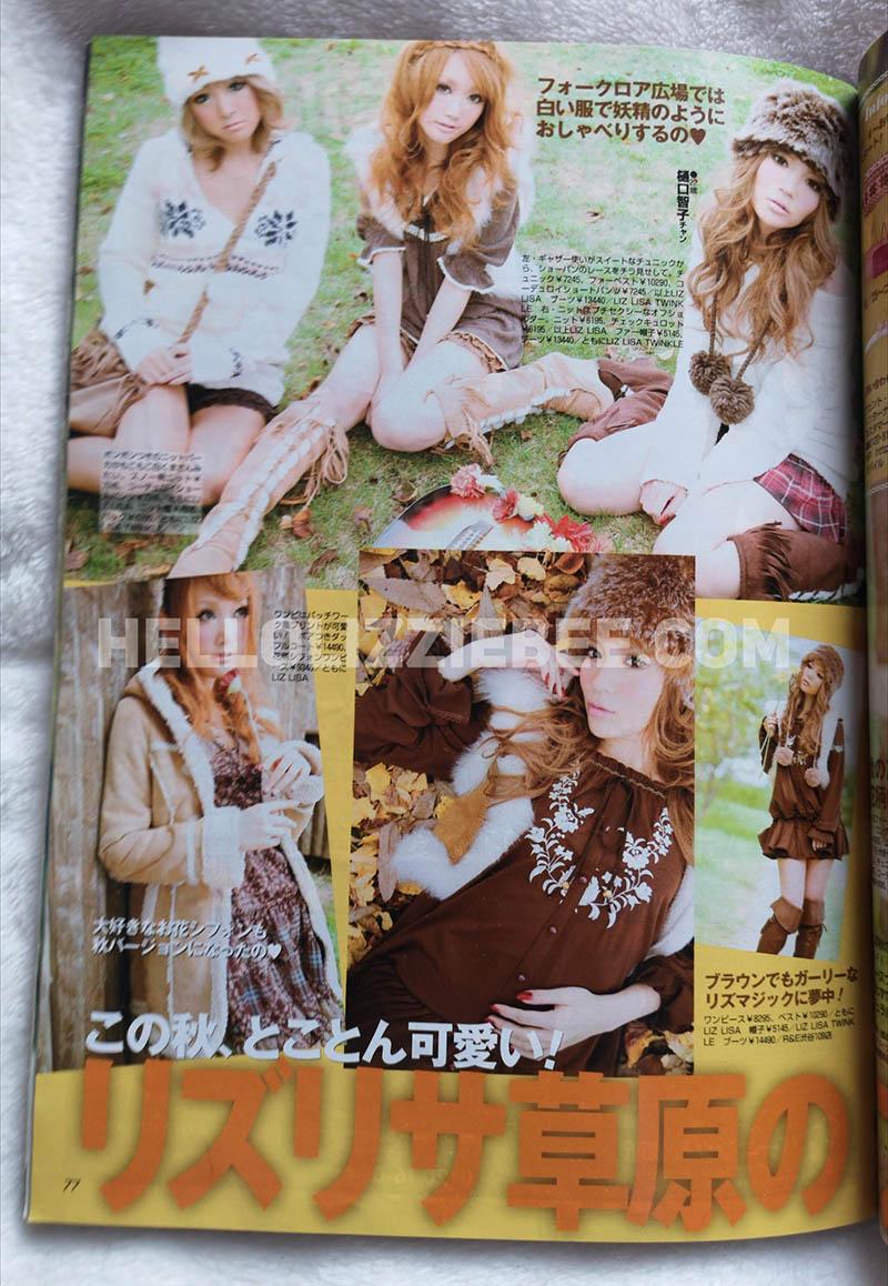 Popteen Magazine Nov 08_hellolizziebee_17