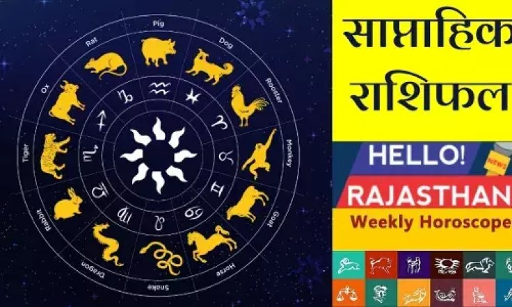 Weekly horoscope, weekly rashifal, saptahik rashifal, weekly horoscope in hindi, साप्ताहिक राशिफल, saptahik rashifal 2021, सप्ताह का राशिफल, Rashifal Saptahik Horoscope , Saptahik Rashifal, aaj ka rashifal, horoscope, zodiac signs, horoscope today, daily horoscope, today horoscope, today's horoscope, zodiac, today rasi palan, taurus horoscope today, scorpio horoscope today, zodiac sign, rasi palan today, cancer horoscope, Astrology, Astrology predictions, horoscope, Daily horoscope june horoscope, horoscope june,Rashifal, आज का राशिफल, tula rashi today, রাশিফল,
