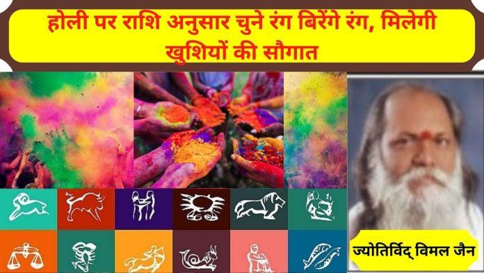 Holika Dahan time, Holi 2021, Holi Colours, Holi Song, Holi Picture, Holi ke Rashifal, Holi, Holi live, Holi puja vidhi, Holi Rashifal 2021, Holi horoscope, Holi celebration, Holi Rashifal, Today Horoscope,