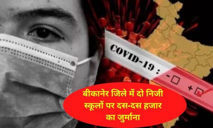 COVID-19 rules violations, penalty on private school, corona guideline , COVID-19 rules, COVID-19, Bajju Private School,