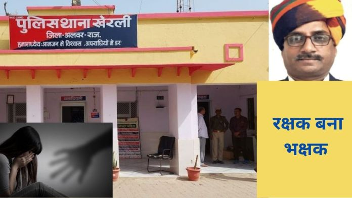 Khedli Police Station in Alwar district , SI Raped women, Khedli Police Station, IG, Hawa Singh Ghumriya,