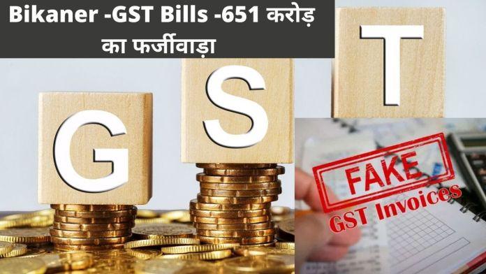 Fake invoicing under GST, Input Tax Credit (ITC), Fraud in Bikaner, GST Fraud, State GST Anti Evasion, Bogus billing in GST