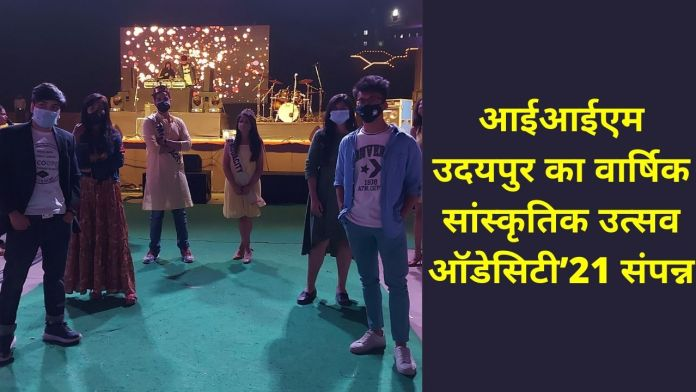 Cultural Fest, IIM Udaipur, IIMU Balicha Campus, Benny Dayal, Mame Khan, Lost Stories, Secure Meters, Royal Enfield, Safexpress, Ramee Royal Resorts & Spa Udaipur,