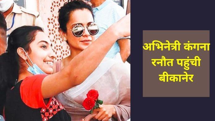 Actress Kangana Ranaut , Kangana Ranaut in Bikaner, Kangana Ranaut ,Bollywood, Actress,