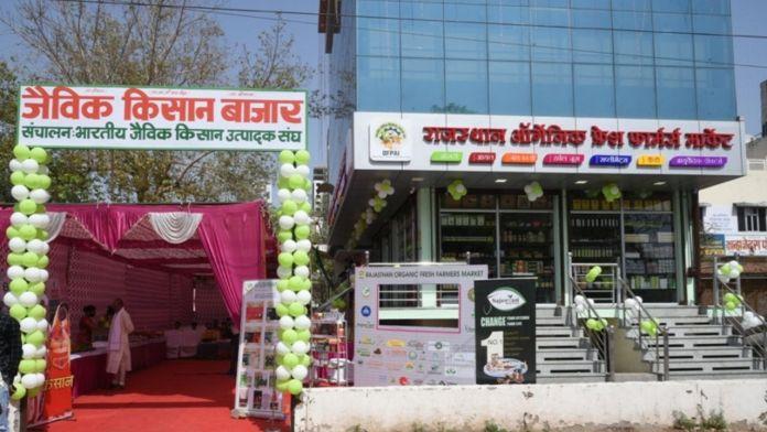 organic farmers' market, organic farmers market, organic farmers market near me, Organic Farmers, Organic product, organic farmers market Jaipur, organic farmers market in Rajasthan,