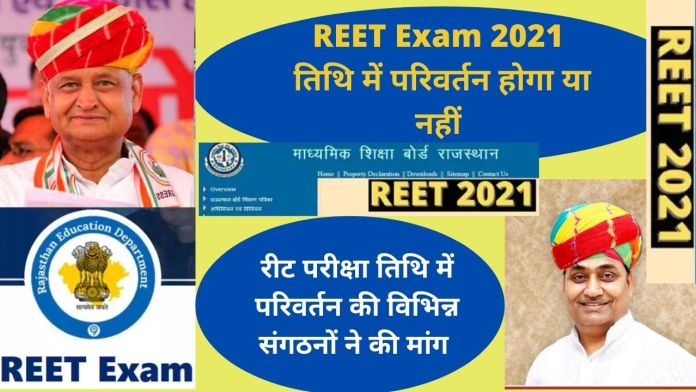 Board of Secondary Education, Mahavir Jayanti 2021, REET Exam 2021, REET Exam, REET Exam 2021 Date, Gulab Chand Katariya, Ashok Gehlot, Raghu Sharma, Govind Singh Dotasara,