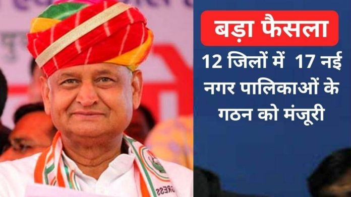Rajasthan CM, 17 Nagar palika formation, New Municipalities List, Ashok Gehlot, Cabinet Meeting,SBE Renewables,