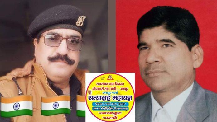 Village Development Officers, Satyagraha MahaYagya, government , Rajasthan Government, Development Officers, Satyagraha MahaYagya in Jaipur,