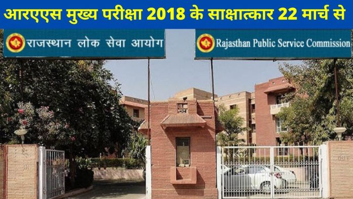 Rajasthan Public Service Commission, RPSC Ajmer, RAS 2018 Interview, RAS 2018 Interview date, RPSC ,