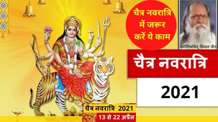 Chaitra Navratri 2021, chaitra navratri 2021, gupt navratri 2021 puja vidhi, navratri 2021, chaitra navratri, chaitra navratri 2021, chaitra navratri date, chaitra , chaitra navratri significance, puja path chaitra navratri 2021 kab hai, chaitra navratri, chaitra navratri 2021 dates, चैत्र नवरात्रि 2021, चैत्र नवरात्रि 2021 कब है, मां दुर्गा, नवरात्रि, Navratri, Navratri puja vidhi,