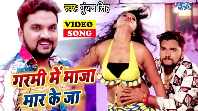 Gunjan Singh Entertainment, Garmi Me Maja Maar Ke Ja, Gunjan, Gunjan Singh, gunjan singh bhojpuri song mp3, bhojpuri song, bhojpuri video song, new bhojpuri song, bhojpuri song download, bhojpuri song 2020, bhojpuri song dj, bhojpuri dj song, bhojpuri new song, bhojpuri song mp3 download, bhojpuri song video, bhojpuri hot song, bhojpuri song download mp3, bhojpuri mp3 song download, bhojpuri song mp3, ww bhojpuri video song, bhojpuri video song download, bhojpuri bhakti song, khesari lal bhojpuri video song holi, bhojpuri holi song, video gana bhojpuri song, bhojpuri hindi video song, bhojpuri mai sexy video , bhojpuri song video,