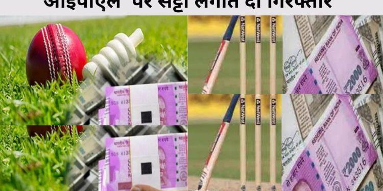 IPL betting, IPL 2021, IPL 2021 Match, IPL 2021 Sata, Bikaner latest news, Bikaner news, Bikaner news in hindi, ipl betting, Bookie, Satta, Satta King, cricket betting, police busted betting gang, cricket betting gang, betting gang caught by police, betting gang in Nokha, cricket betting gang arrest, online cricket betting gang, ipl betting, betting gang, cricket betting gang, IPL Satta, Betting on IPL ,