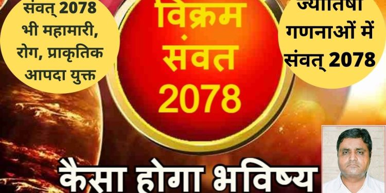 Astrological, , Samvat 2078, Samvat 2078 Astro, Today Astrology, epidemics, diseases, natural disaster,
