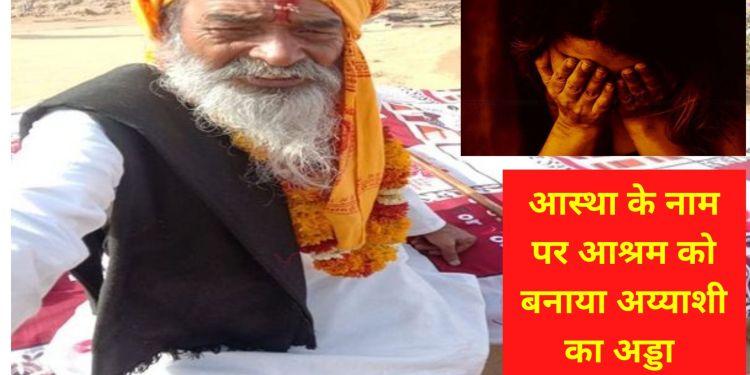 Jaipur saint rape case, rape case, Ashram Mahant, FIR, crime against women, Tapasvi Baba Jaipur, Rajasthan, rajasthan news, Jaipur News, News Rajasthan, Jaipur Latest News, Hindi News Rajasthan, Rajasthan News Today, Baba, Ashram, Tapasvi Baba, Ashram Baba,