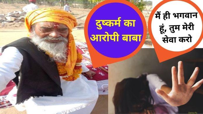 Jaipur saint rape case, rape case, Ashram Mahant, FIR, crime against women, Tapasvi Baba, Tapasvi Baba Jaipur, Rajasthan, rajasthan news, rajasthan india, राजसथान, rajasthani, news rajasthan, about rajasthan in hindi, rajasthan new, news of rajasthan, rajasthan news live, rajasthan hindi news, news hindi rajasthan, live news rajasthan, Bhakrota News, Bhakrota baba, Rajasthan Jaipur News, News Rajasthan, Jaipur Latest News, Hindi News Rajasthan, Rajasthan News Today, Raj News Live, Rajasthan News in Hindi, Jaipur News Today, Latest Rajasthan News,