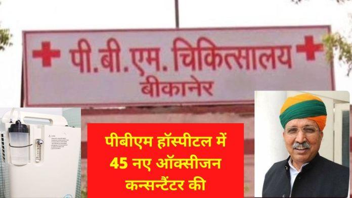 oxygen concentrators, Bikaner oxygen concentrators, Arjun Ram Meghwal , oxygen, PBM Hospital, Union Minister,