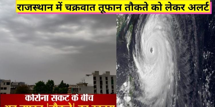 Red Alert In Maharashtra, Gujarat, Kerala, NDRF Teams, Rajasthan NewsJaipurNews,weather update Cyclone Tauktae, Cyclone Taukate,Cyclone Tauktae effect in Rajasthan, मौसम विज्ञान विभाग, चक्रवात, तौकते, आईएमडी, अरब सागर, cyclone,tropical cyclone, cyclones, hurricane, storm meaning,hurricane meaning, typhoon, hurricanes, cyclone meaning, amphan meaning, what is cyclone, cyclone images,tropical depression,types of cyclone, types of winds, cyclone, Cyclone Tauktae, imd,Indian Metrological Department,Maharashtra,National Disaster Response Force,cyclone tauktae,NDRF, चक्रवाती तूफान तौकते का राजस्थान में असर, दक्षिण राजस्थान में होगी बारिश, पश्चिमी विक्षोभ सक्रिय, राजस्थान मौसम अपडेट समाचार, राजस्थान ताजा समाचार,Aaj ka mausam,Gujarat,Maharashtra,Mumbai, Mumbai Weather, Mumbai India, Kerala,IMD,heavy rain,thiruvananthapuram,Cyclonic storm,Cyclone Tauktae,Tauktae,Cyclone Tauktae update, Cyclone Tauktae LIVE Updates, Tauktae, Tauktae video, Tauktae details, Tauktae photo, Tauktae Mumbai,