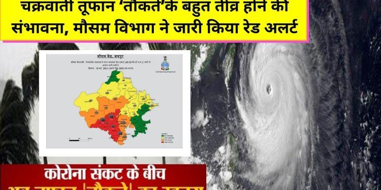 Gujarat,Maharashtra,Mumbai, Mumbai Weather, Mumbai India, Kerala,IMD,heavy rain,thiruvananthapuram,Cyclonic storm,Cyclone Tauktae,Tauktae,Cyclone Tauktae update, Cyclone Tauktae LIVE Updates, Tauktae, Tauktae video, Tauktae details, Tauktae photo, Tauktae Mumbai, Red Alert In Maharashtra, Gujarat, Kerala, NDRF Teams, Rajasthan NewsJaipurNews,weather update Cyclone Tauktae,Cyclone Taukate,Cyclone Tauktae effect in Rajasthan, मौसम विज्ञान विभाग, चक्रवात, तौकते, आईएमडी, अरब सागर, cyclone,tropical cyclone, cyclones, hurricane, storm meaning,hurricane meaning, typhoon, hurricanes, cyclone meaning, amphan meaning, what is cyclone, cyclone images,tropical depression,types of cyclone, types of winds, cyclone, Cyclone Tauktae, imd, Indian Metrological Department,Maharashtra,National Disaster Response Force,cyclone tauktae,NDRF, चक्रवाती तूफान तौकते का राजस्थान में असर, दक्षिण राजस्थान में होगी बारिश, पश्चिमी विक्षोभ सक्रिय, राजस्थान मौसम अपडेट समाचार, राजस्थान ताजा समाचार, Aaj ka mausam, Cyclone Warning Red alert, Cyclonic Storm Tauktae,,
